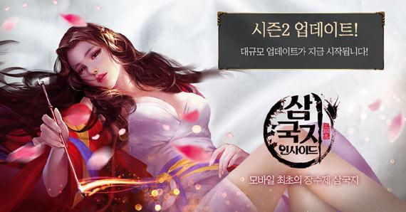 와이제이엠게임즈, '삼국지인사이드' 시즌2 대규모 업데이트...최대 레벨 130 확장